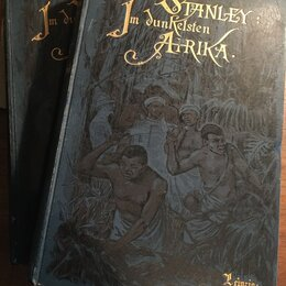 Литература на иностранных языках - Henry M. Stanley: Im dunkelsten Afrika, 0