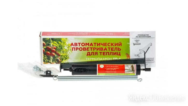 """Автоматический проветриватель для теплиц """"Урожай"""" по цене 2300₽ - Теплицы и каркасы, фото 0"""
