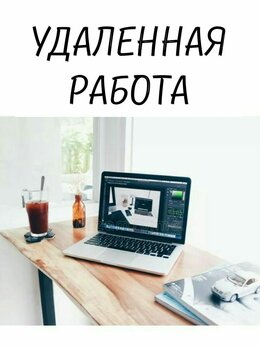 Консультант - Подработка на дому, 0