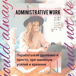 Консультант - Административная работа, 0