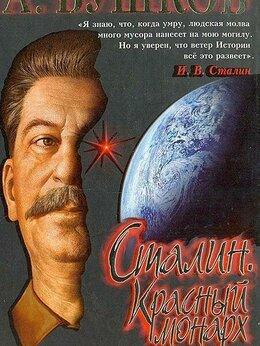 Художественная литература - Сталин Берия 4книги, 0