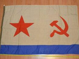 Флаги и гербы - Флаг ВМФ СССР 151х96см 1973г шерсть, 0