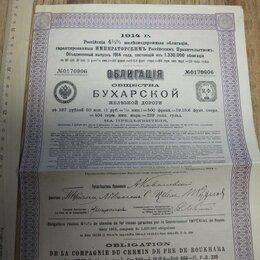 Документы - железнодорожная облигация общества Бухарской железной дороги, 1914 год, 0
