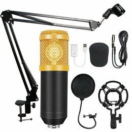 Микрофоны - Комплект для записи  BM-800, 0