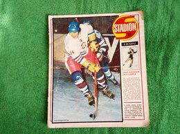 """Журналы и газеты - Журнал """"STADION"""" Чехословакия (ЧССР) № 16 / 1976…, 0"""