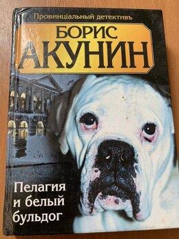 Художественная литература - Книга Бориса Акунина «Пелагия и белый бульдог», 0
