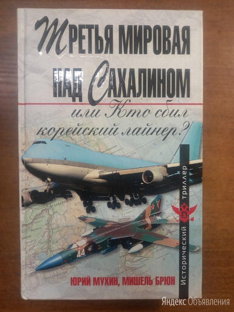 Третья мировая над Сахалином.Мухин.2008г по цене 300₽ - Художественная литература, фото 0