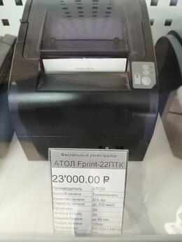 Контрольно-кассовая техника - Фискальный регистратор Атол 22ПТК, 0