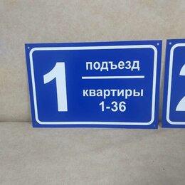 Информационные табло - Таблички на подъезды для ТСЖ , УК, 0