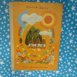 Детская литература - Овсей Дриз. Семицветная страна. Стихи и сказки. 1975 год, 0