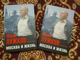 Вещи знаменитостей и автографы -   АВТОГРАФ  Ю. М. ЛУЖКОВА, 0
