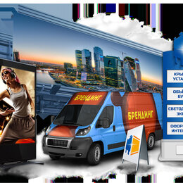 Рекламные конструкции и материалы - реклама световые буквы короба банеры плёнки полиграфия, 0