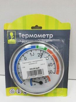 Термометры - Термометр гигрометр, 0