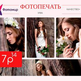 Фото и видеоуслуги - Фотопечать, печать фото, Уфа, полиграфия, 0
