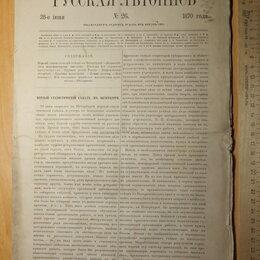 Журналы и газеты - журнал Русская летопись, номер 26 за 1870 год, 0