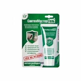 Элементы систем отопления - СантехМастерГель зеленый 60 гр, 0
