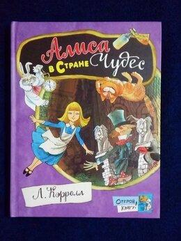 Детская литература - Алиса в стране чудес, 0