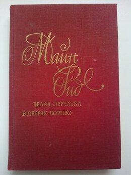 Художественная литература - Майн Рид, Белая перчатка. В дебрях Борнео, 0
