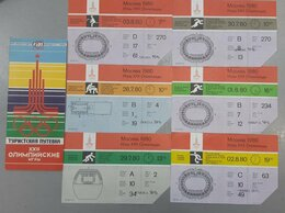 Билеты - входные билеты Олимпиада 80, путевка, 0