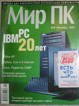 Журналы и газеты - Журнал Мир ПК № 9, сентябрь 2001 г. (126). 2001 г., 0