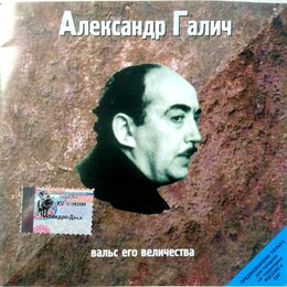 """Музыкальные CD и аудиокассеты - CD """"Александр Галич. Вальс его величества"""", 0"""