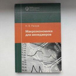 Бизнес и экономика - Н.Расков: Макроэкономика для менеджеров, 0