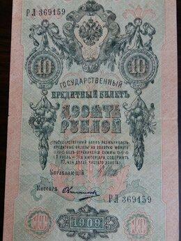 Банкноты - Банкнота 10 рублей 1909 (Шипов), 0