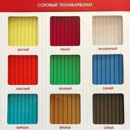 Поликарбонат - Сотовый поликарбонат цветной, 0