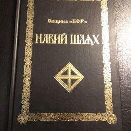 Наука и образование - Редкая книга. Монахов, В.Е.; Шемякин, Д.Н.…, 0