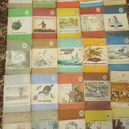 Детская литература -  В. Бианки. Мышонок Пик. Рис. Е. Чарушина. 1989 год, 0