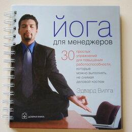 Спорт, йога, фитнес, танцы - Книга Йога для менеджера. Эффективная работа, 0