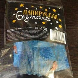 Подарочная упаковка - Бумага для оформления подарков, 0
