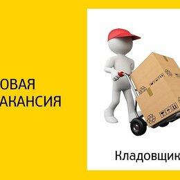 Работники склада - Кладовщик к партнёру сервиса Яндекс.Лавка, 0