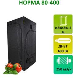 Аксессуары и средства для ухода за растениями - Готовый комплект: гроубокс НОРМА 80-400 basic, 0