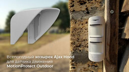 Системы Умный дом - Ajax MotionProtect Outdoor.Уличный датчик движения, 0