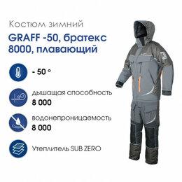 Зимние комплекты - Костюм зимний GRAFF -50, братекс 8000, плавающий, 0