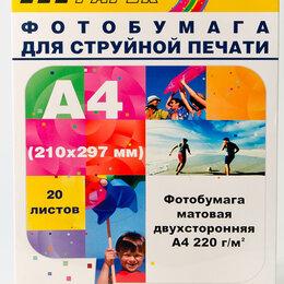 Бумага и пленка - Фотобумага Hi-Image Paper матовая двусторонняя, A4, 220 г/м2, 20 л., 0