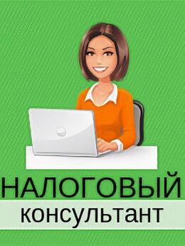 Финансы, бухгалтерия и юриспруденция - Налоговый консультант, 0