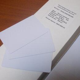 Бумага и пленка - Пластиковые карты белые матовые, 0