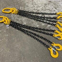 Грузоподъемное оборудование - Стропы цепные 4СЦ  2,5тн /3 метра, 0
