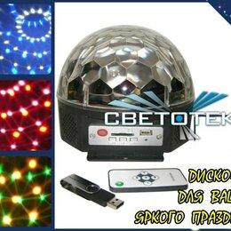 Ночники и декоративные светильники - Прокат. Светодиодный диско шар, 0