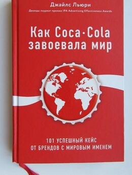 Бизнес и экономика - Настольная книга бренд-менеджера, 0