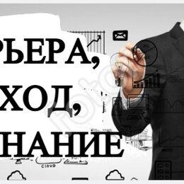 Специалисты - Партнёр для  бизнеса на постоянной основе. Без вложений. Доход высокий., 0