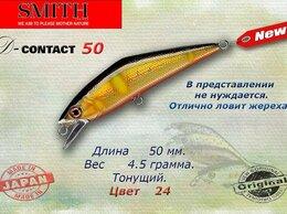 Приманки и мормышки - Smith D-Contact 50, col.24, 0