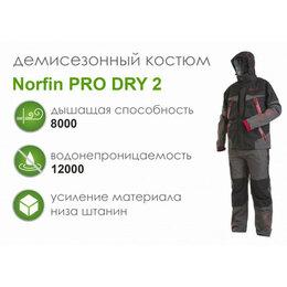 Зимние комплекты - Демисезонный костюм Norfin PRO DRY 2, 0
