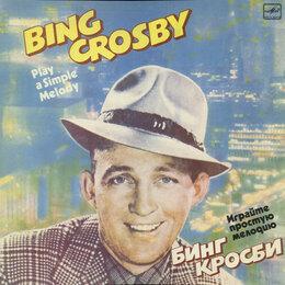 Виниловые пластинки - джаз Бинг Кросби – Играйте Простую Мелодию • Play A Simple Melody, 0