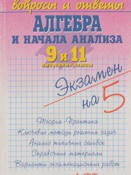 Наука и образование - Е.В. Якушева. Алгебра и начала анализа, 0