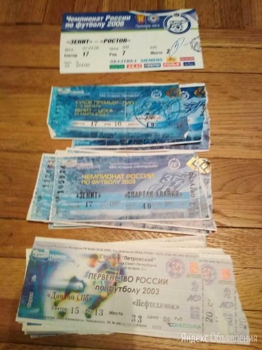 Билеты футбольные по цене 100₽ - Билеты, фото 0