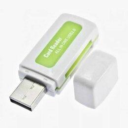 Устройства для чтения карт памяти - Картридер All in 1 USB 2.0, 0
