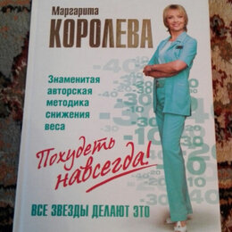 Медицина - Маргарита Королева. Похудеть навсегда., 0